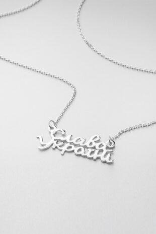 Ожерелье «Слава Україні»
