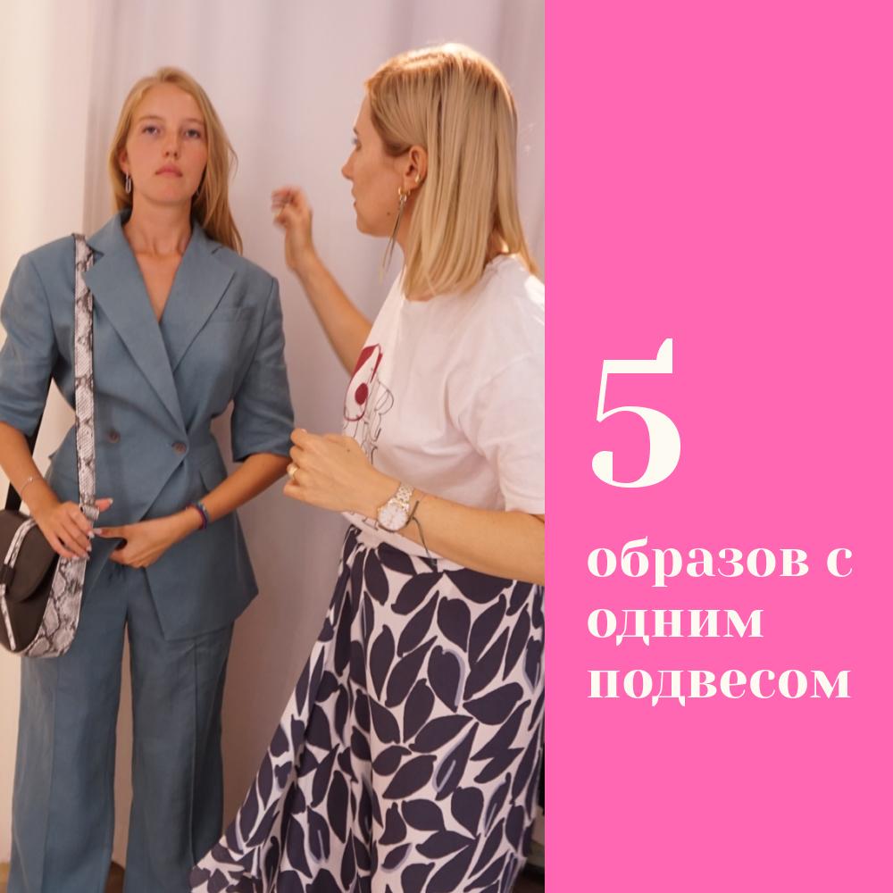 5 образов с одним подвесом