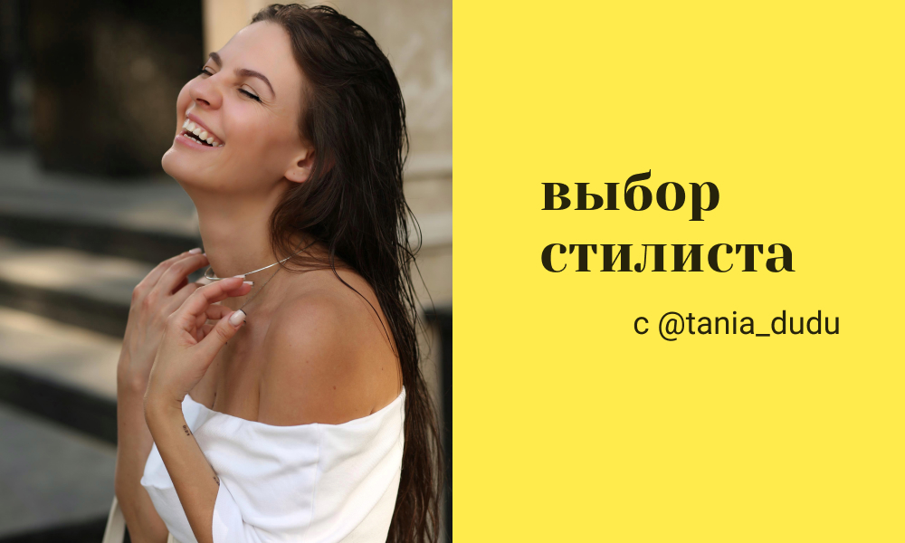 Выбор стилиста Тани Дудко